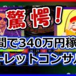 【驚愕のルーレットコンサル】2週間で20万円を360万円に激増!