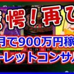 【続編!驚愕のルーレットコンサル】2ヶ月で900万円を稼いだコンサル生