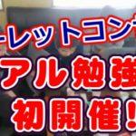 【ルーレットLINEコンサル】リアル勉強会が初開催されました!