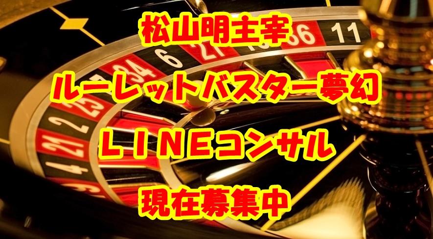 ルーレットバスター夢幻・LINEコンサル募集中⬇⬇