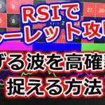 【RSIチャートでルーレット攻略動画】ツールで稼ぐコツを伝授!
