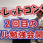 【稼げるルーレットコンサル】第2回リアル勉強会が開催されました!