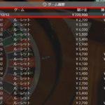 【実践結果】『1/2ゾーンBET法』(ルーレット)で+2万円でした!